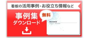 看板の活用事例・お役立ち情報など「無料・事例集ダウンロード