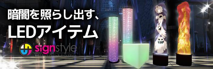 LEDアイテム