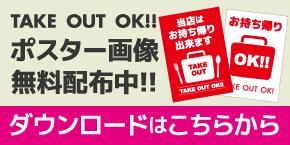 飲食店様応援企画!!テイクアウトOKポスター画像無料配布中!!