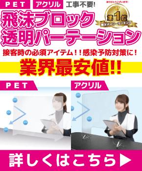 飛沫防止透明パーテーション!