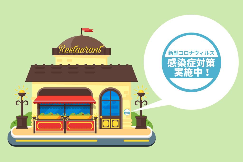 コロナ下で飲食店を経営している方必見!客足が戻る店の特徴とは?
